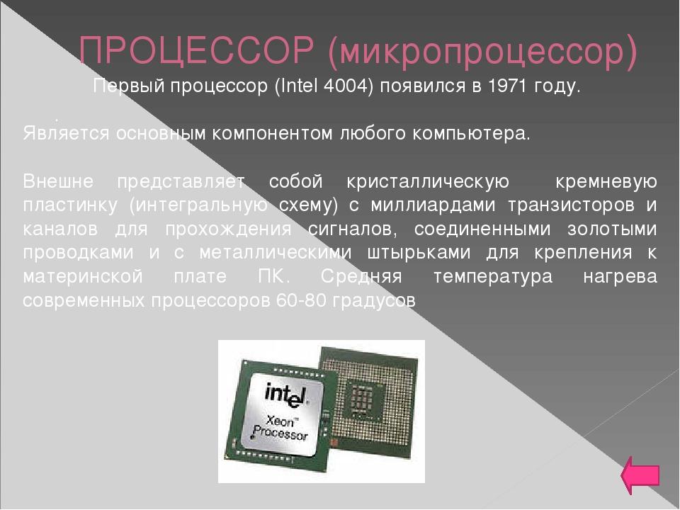 Основные группы устройств из которых состоит МП -Набор разъемов и портов -Инф...
