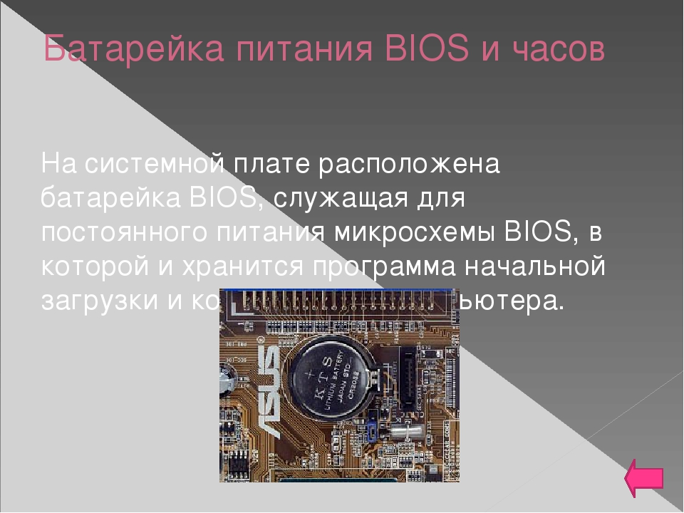 Слот оперативной памяти- имеет специальные замочки- «защелки», как правило о...