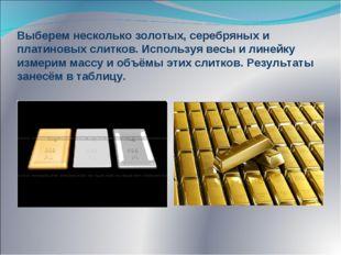 Выберем несколько золотых, серебряных и платиновых слитков. Используя весы и