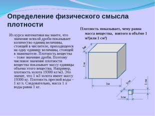 Определение физического смысла плотности Из курса математики вы знаете, что з