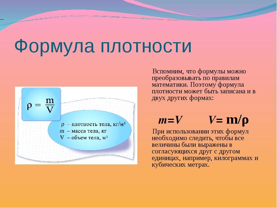Формула плотности  Вспомним, что формулы можно преобразовывать по правилам м...