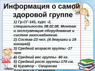 1) Гр.СГ-141, курс -2, специальность 08.02.08. Монтаж и эксплуатация оборудов