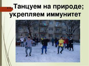 …Танцуем на природе; укрепляем иммунитет