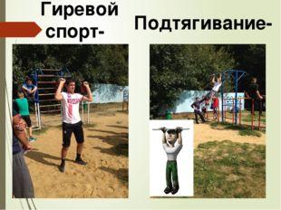 Гиревой спорт- Подтягивание-
