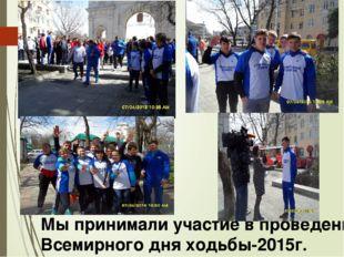 Мы принимали участие в проведении Всемирного дня ходьбы-2015г.