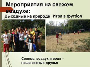 Выходные на природе Мероприятия на свежем воздухе: Игра в футбол Солнце, возд