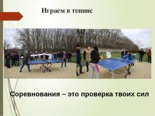 Играем в теннис Соревнования – это проверка твоих сил