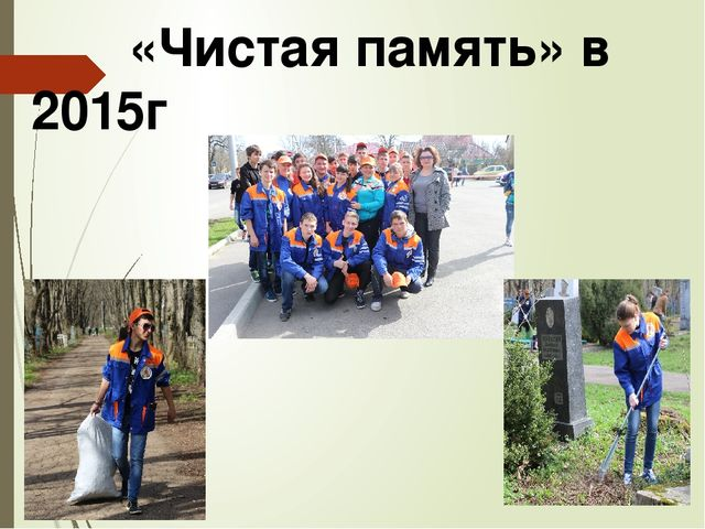 «Чистая память» в 2015г