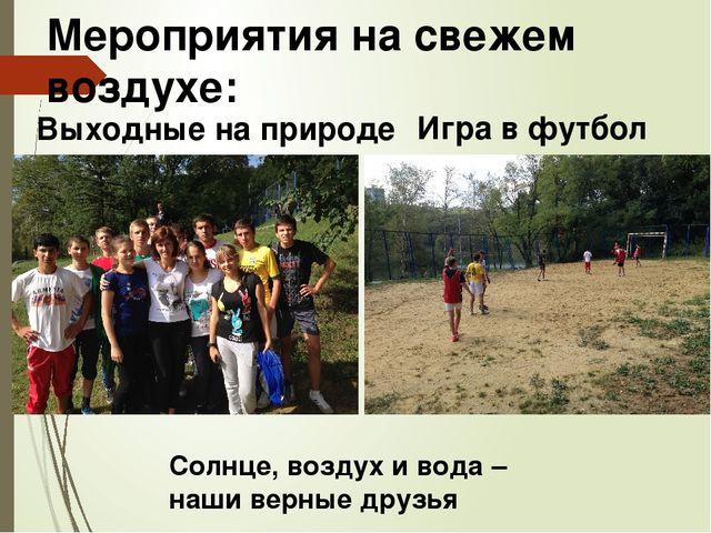 Выходные на природе Мероприятия на свежем воздухе: Игра в футбол Солнце, возд...