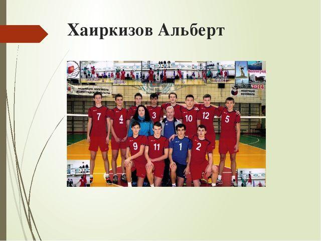 Хаиркизов Альберт