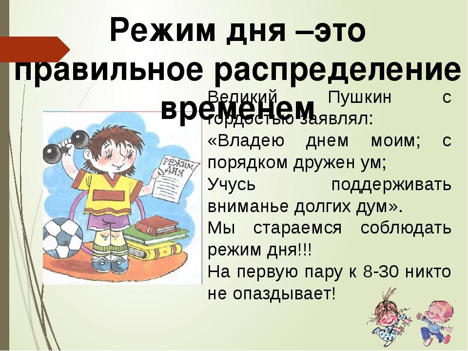 Великий Пушкин с гордостью заявлял: «Владею днем моим; с порядком дружен ум;...