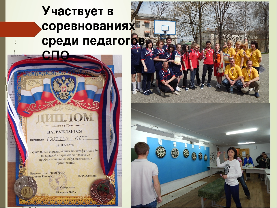 Участвует в соревнованиях среди педагогов СПО