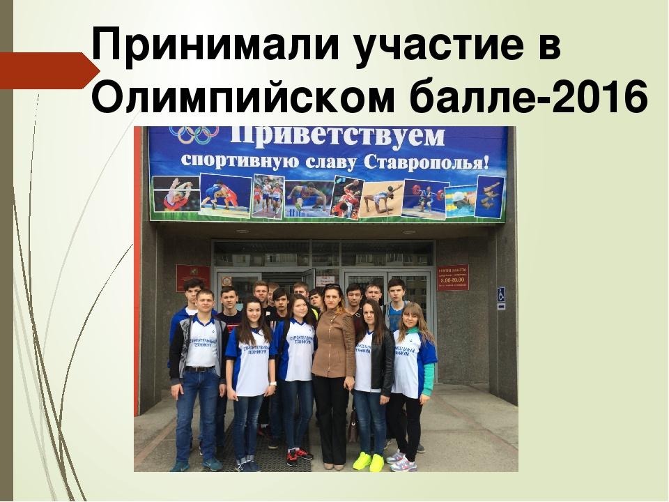 Принимали участие в Олимпийском балле-2016