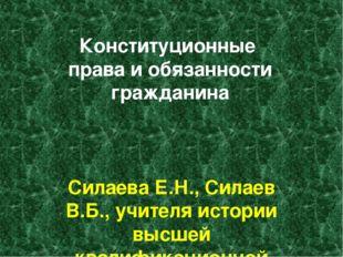 Конституционные права и обязанности гражданина Силаева Е.Н., Силаев В.Б., учи