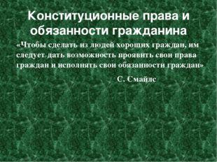 Конституционные права и обязанности гражданина «Чтобы сделать из людей хороши