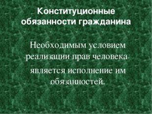 Конституционные обязанности гражданина Необходимым условием реализации прав ч