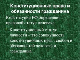 Конституционные права и обязанности гражданина Конституция РФ определяет прав