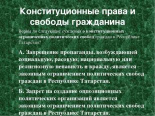 Конституционные права и свободы гражданина Верны ли следующие суждения о конс