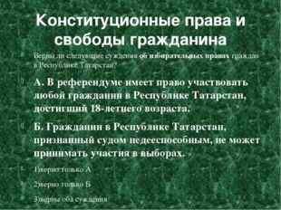 Конституционные права и свободы гражданина Верны ли следующие суждения об изб