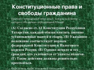 Конституционные права и свободы гражданина Прочтите приведённый ниже текст, к