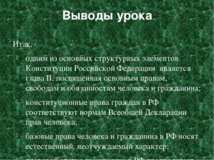 Выводы урока Итак, одним из основных структурных элементов Конституции Россий