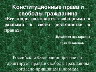 Конституционные права и свободы гражданина «Все люди рождаются свободными и р