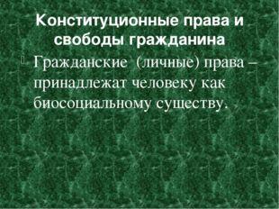 Конституционные права и свободы гражданина Гражданские (личные) права – прина