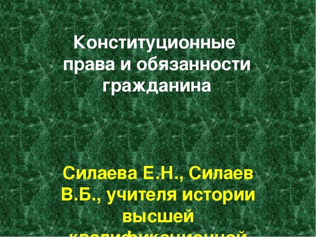 Конституционные права и обязанности гражданина Силаева Е.Н., Силаев В.Б., учи...