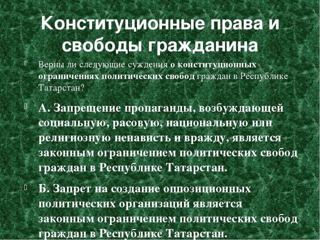 Конституционные права и свободы гражданина Верны ли следующие суждения о конс...