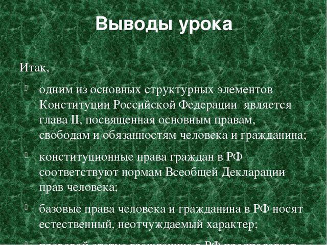 Выводы урока Итак, одним из основных структурных элементов Конституции Россий...