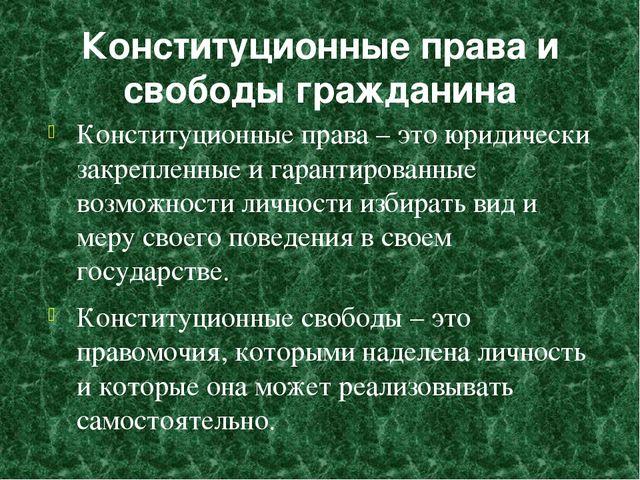 Конституционные права и свободы гражданина Конституционные права – это юридич...
