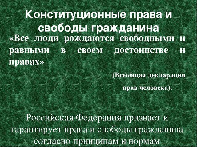 Конституционные права и свободы гражданина «Все люди рождаются свободными и р...