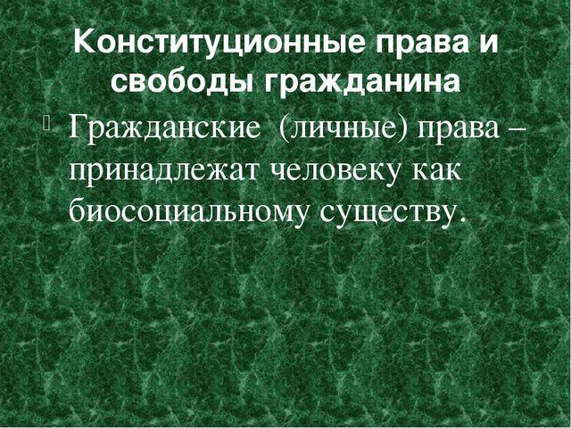 Конституционные права и свободы гражданина Гражданские (личные) права – прина...