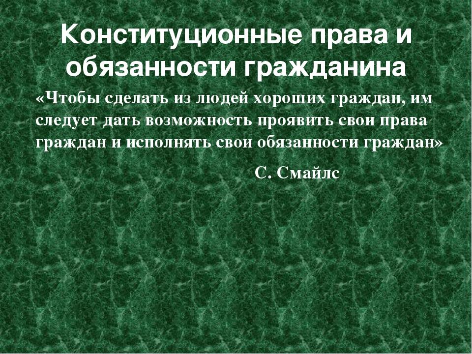 Конституционные права и обязанности гражданина «Чтобы сделать из людей хороши...