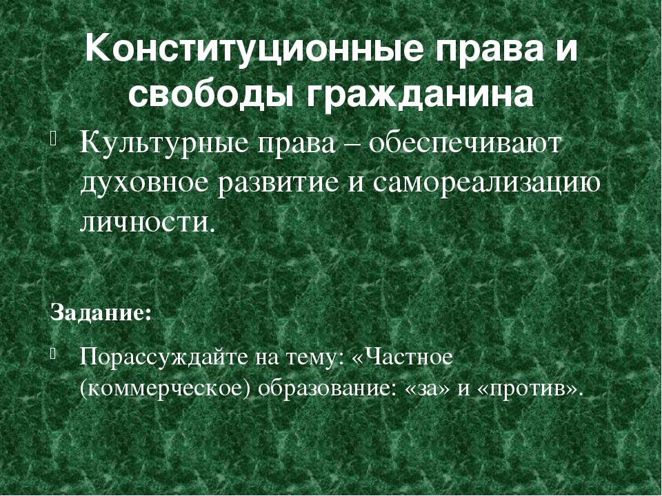 Конституционные права и свободы гражданина Культурные права – обеспечивают ду...