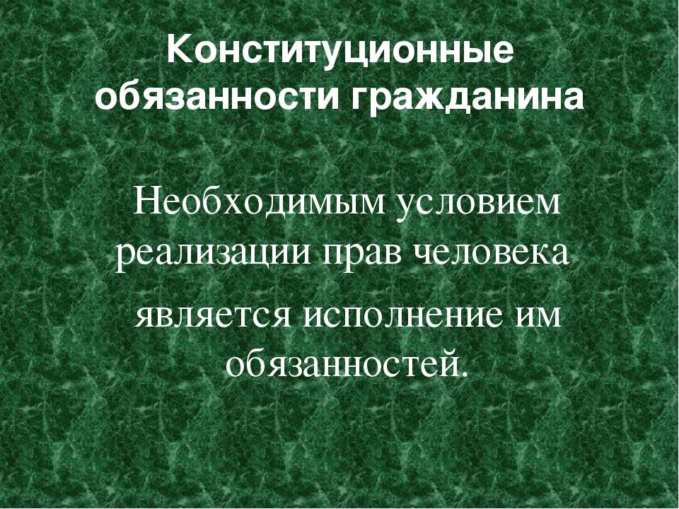 Конституционные обязанности гражданина Необходимым условием реализации прав ч...