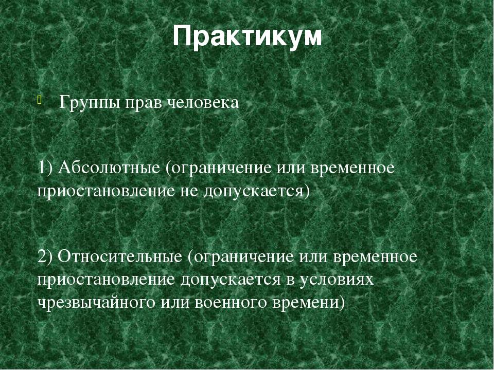 Практикум Группы прав человека 1) Абсолютные (ограничение или временное приос...