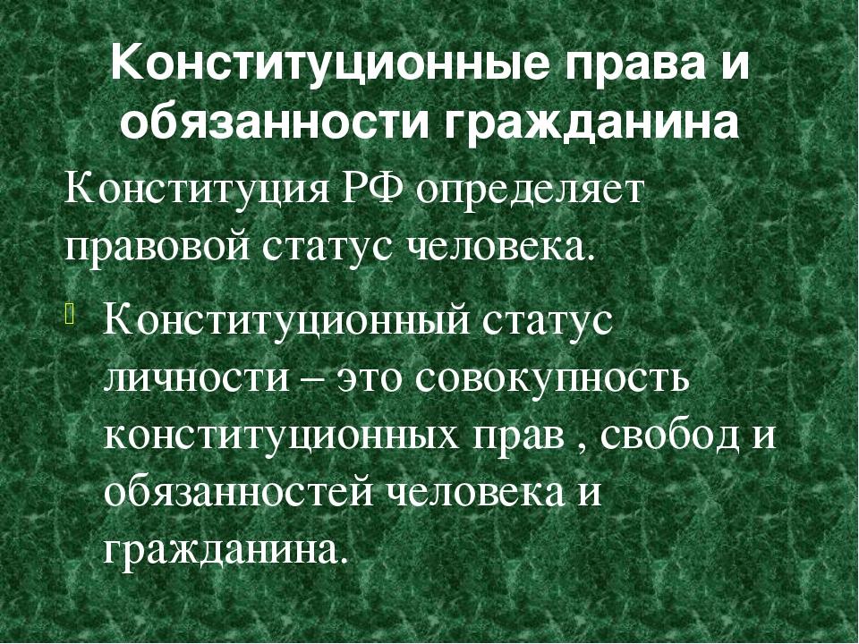 Конституционные права и обязанности гражданина Конституция РФ определяет прав...