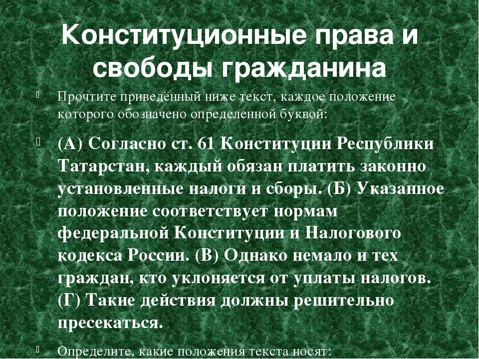 Конституционные права и свободы гражданина Прочтите приведённый ниже текст, к...