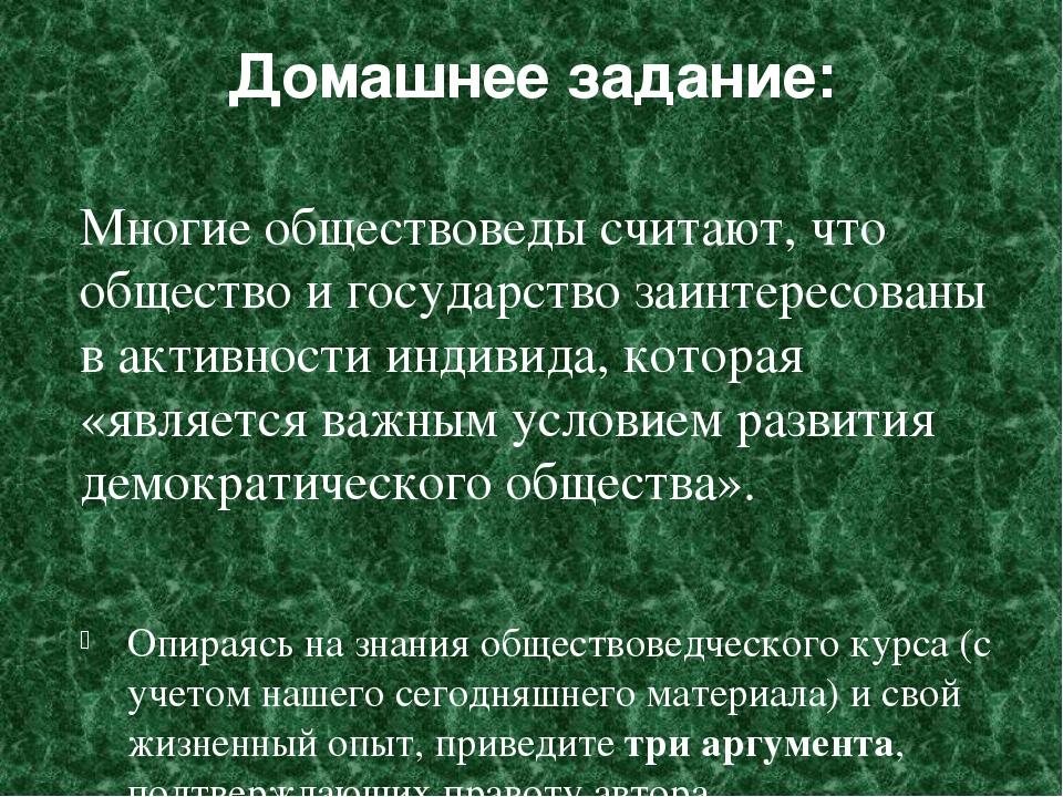 Домашнее задание: Многие обществоведы считают, что общество и государство заи...