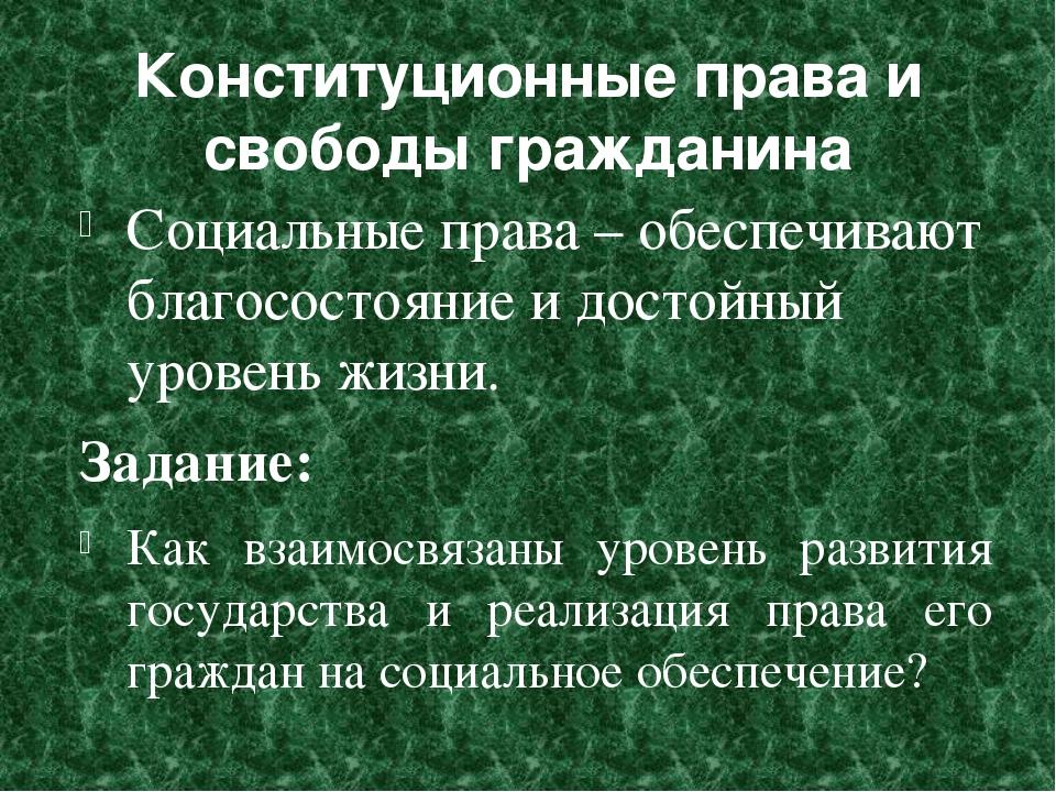 Конституционные права и свободы гражданина Социальные права – обеспечивают бл...