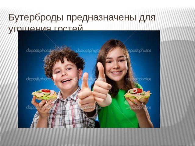 Бутерброды предназначены для угощения гостей