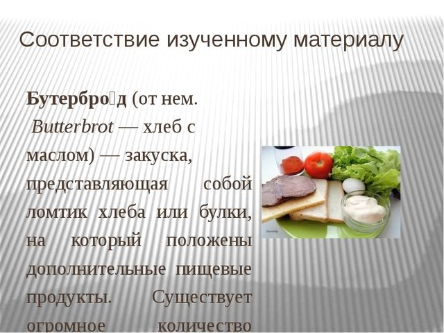 Соответствие изученному материалу Бутербро́д(отнем.Butterbrot—хлебсмас...