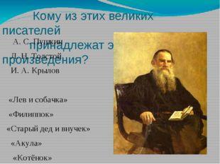 Кому из этих великих писателей принадлежат эти произведения? А. С. Пушкин Л.