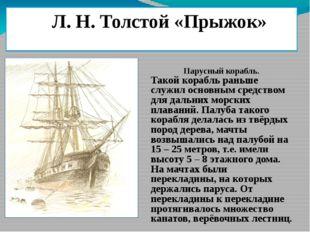 Л. Н. Толстой «Прыжок» Парусный корабль. Такой корабль раньше служил основны