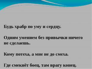 Какие из этих пословиц можно отнести к рассказам Л. Н. Толстого? Назовите ра