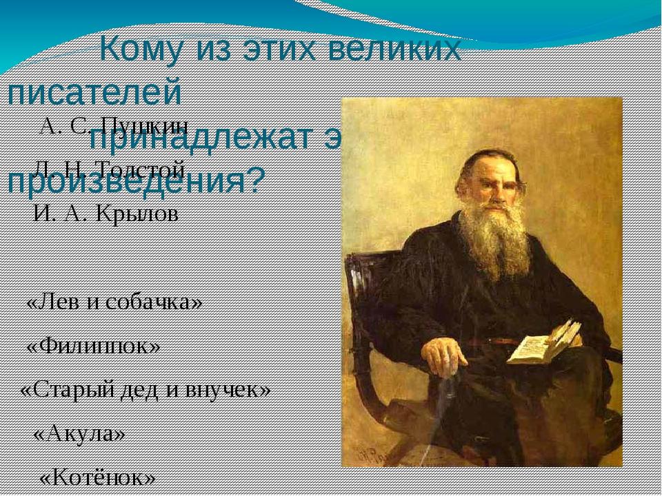 Кому из этих великих писателей принадлежат эти произведения? А. С. Пушкин Л....