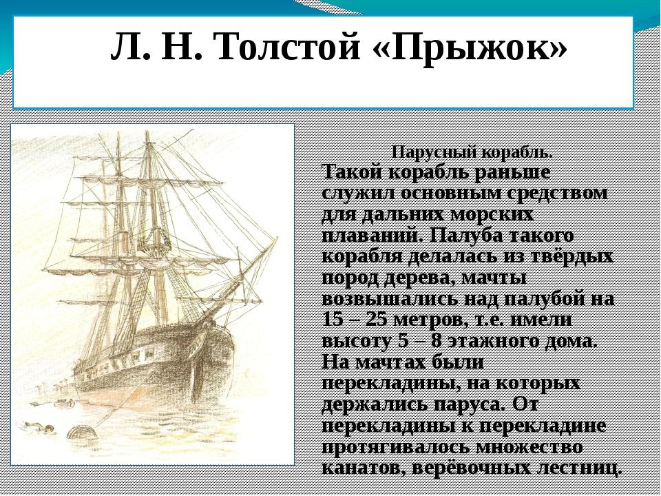 Л. Н. Толстой «Прыжок» Парусный корабль. Такой корабль раньше служил основны...
