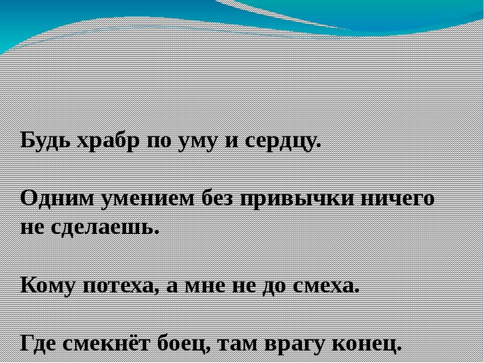 Какие из этих пословиц можно отнести к рассказам Л. Н. Толстого? Назовите ра...