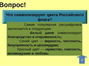 Вопрос! 10 Что показано на рисунке? Штандарт (флаг) Президента Российской Фед